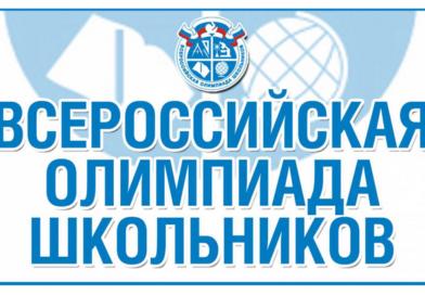 Всероссийская олимпиада школьников (окружной этап)