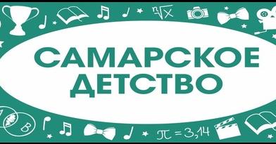 Городской социально-значимый проект «Самарские каникулы 2020»
